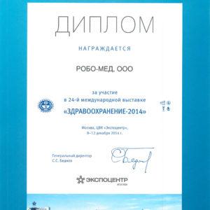 Диплом участника Здравоохранение-2014